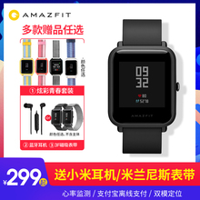 AMAZFIT Huami Movable Watch Youth Lite Intelligent Sports Ring 3 Multifunctional GPS Positioning Running Waterproof Couple Watch Heart Rate Bluetooth Phone Reminds Millet Sports App
