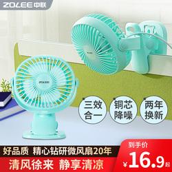 中联小风扇迷你USB桌面静音电风扇学生宿舍便携式办公室充电风扇