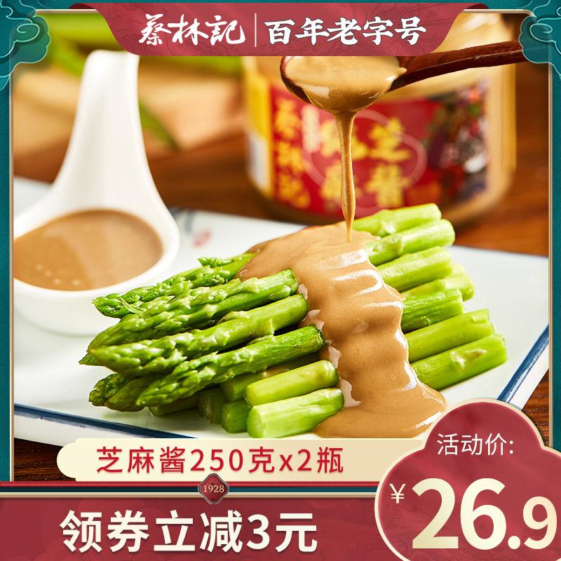 蔡林记纯芝麻酱火锅蘸料纯正宗热干面专用拌面酱纯黑芝麻烘培酱