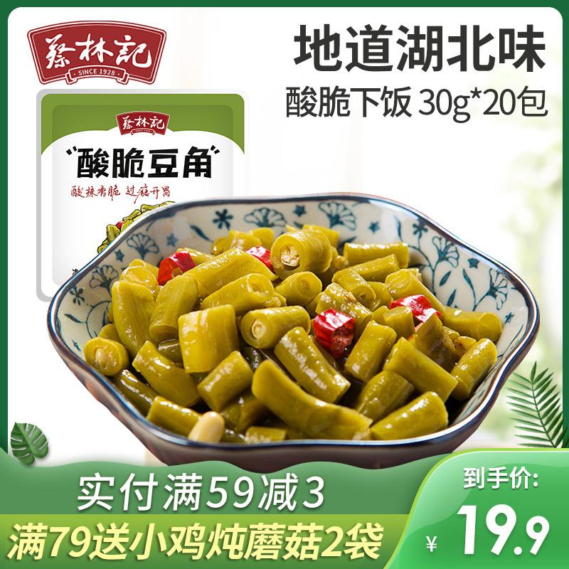 蔡林记酸豆角拌面泡菜酱菜咸菜下饭菜泡豇豆酸豇豆30g*20小包装
