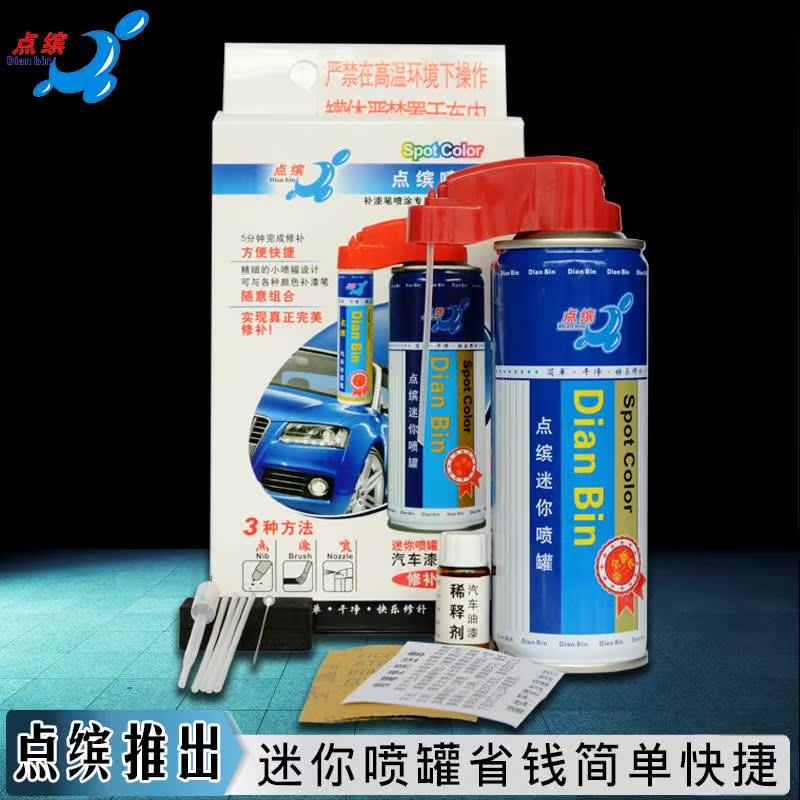 喷罐迷你喷漆罐补漆笔组合式喷灌辅助喷漆空气助推气补充气罐