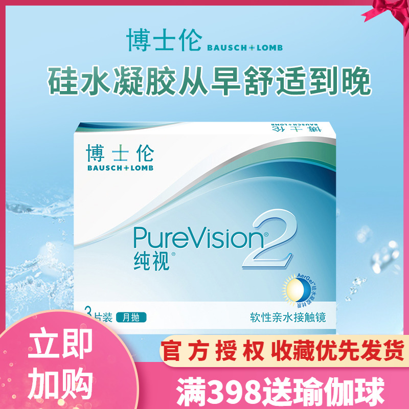 Bo Shi Lun invisible eyeglasses month throws pure 2 generation 3 piece box silica gel hydrogel flagship shop official website genuine product