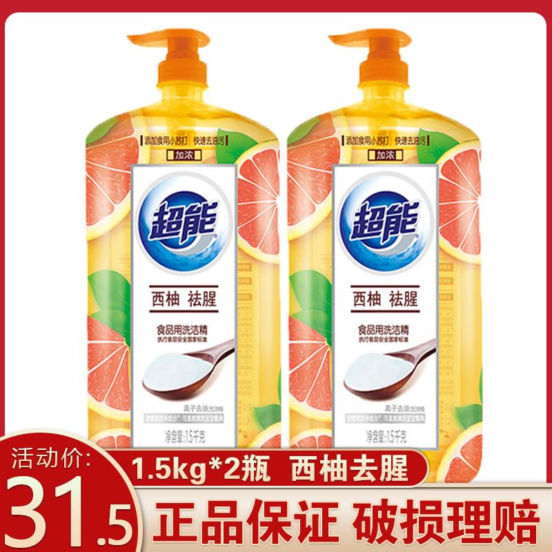 超能洗洁精离子去油1.5kg*2瓶共6斤西柚祛腥家庭装果蔬正品包邮
