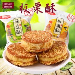 绿豆饼板栗饼传统糕点500g独立包装手工现做绿豆糕板栗酥特产零食