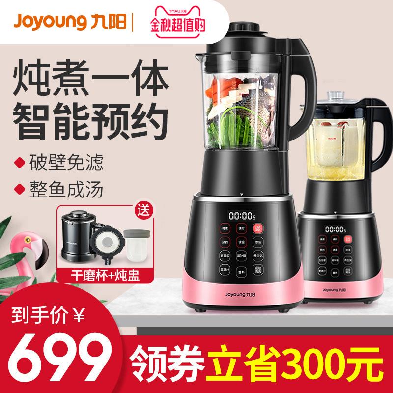 九阳新款家用料理y92全自动破壁机11-10新券