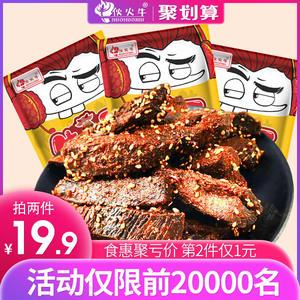 【伙火牛】内蒙古碳烤牛肉干
