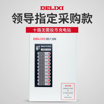 Delixi Electric vehicle Charging Pile 10 Road does not coin intelligent electric car cell charging station convenient automatic power outage
