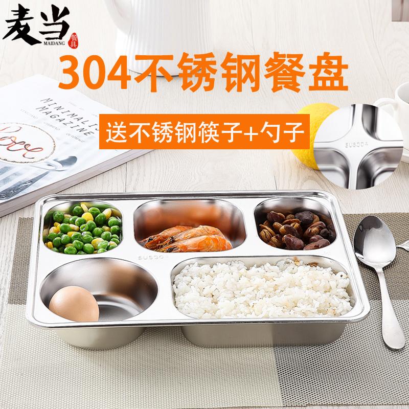 麦当304不锈钢餐盘儿童食堂分隔餐盘分格不锈钢饭餐盘成人快餐盘