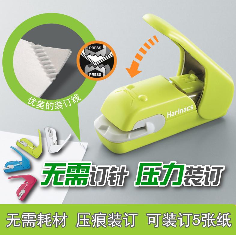 包邮 国誉无针订书机 KOKUYO无须打孔压纹订书器 SLN-MPH105