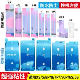 适用于苹果双面电池胶iPhone6 X 8P 7Plus背胶贴手机边框密封防水图片