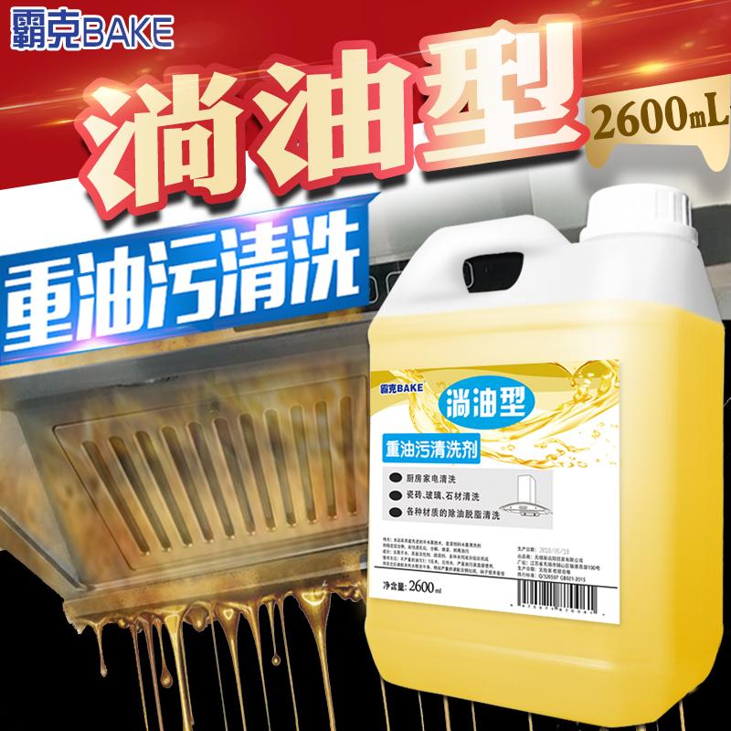 清香厨房除油通用抽油烟机清洗剂强化重油污垢污渍去污油污清洁剂