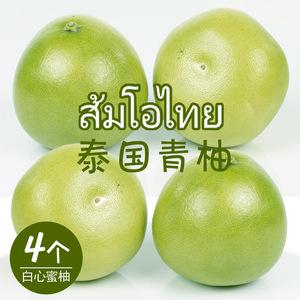 泰国青柚4个安帕瓦白心柚子8斤清香水嫩脆甜特产时令当季新鲜水果