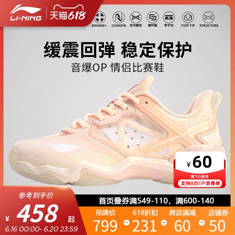 李宁羽毛球鞋 音爆系列 男女减震回弹运动鞋专业比赛鞋AYZQ008