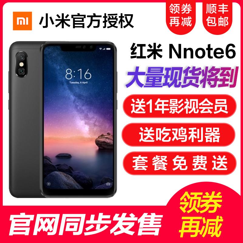 新品【现货将到】Xiaomi/小米 红米note6 全面屏手机note5