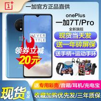 7tpro官网1加7t手机一加七一加7TPro官方旗舰手机1现货OnePlus