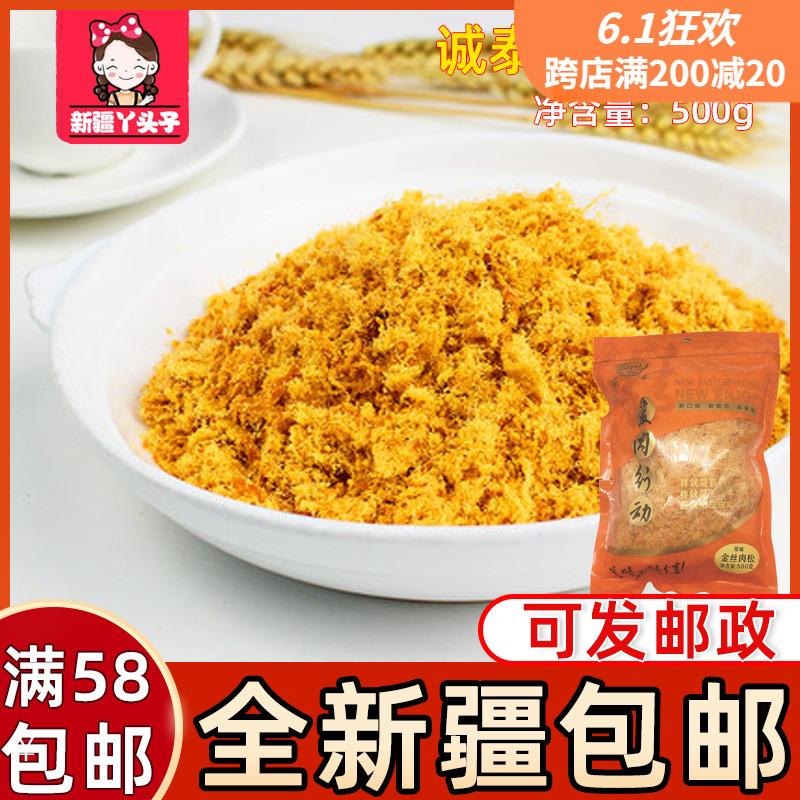 诚泰金丝肉松500g 青团肉松面包用原料 寿司紫菜包饭 粽子肉原料