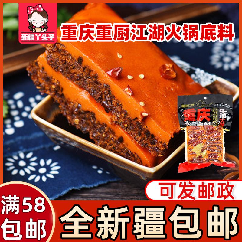 【重厨江湖火锅底料400g】四川正宗麻辣烫香锅专用牛油调料家用