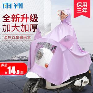 电动自行车雨衣单双人加大加厚防水男女长款全身摩托车雨披电瓶车
