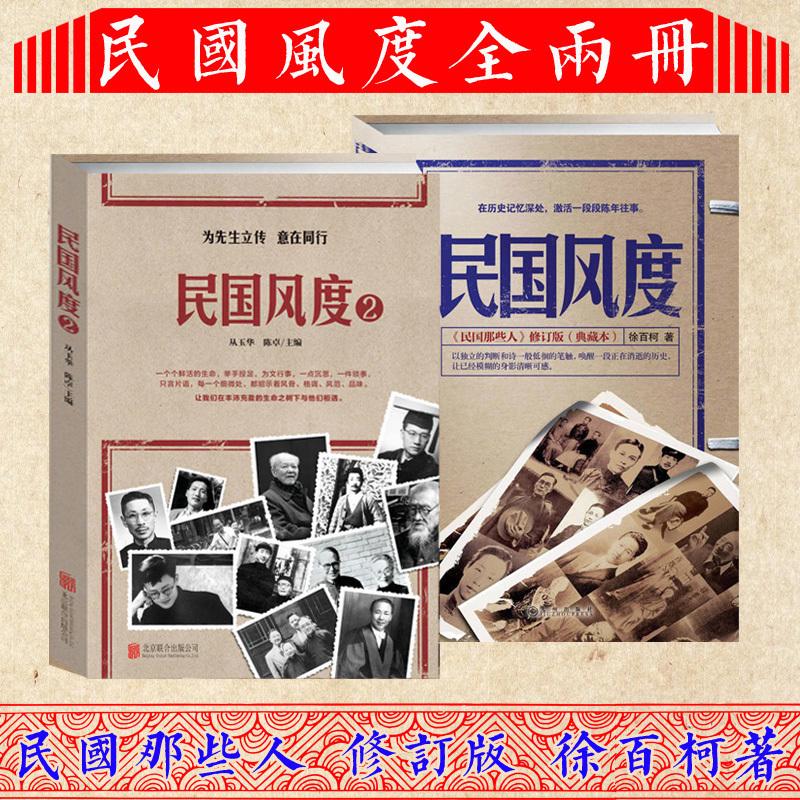 支持正版】全两册 民国风度书籍 1+2 徐百柯著《民国那些人》典藏版 入选30年中国有影响力的300本书 中国近现代史历史普及读物