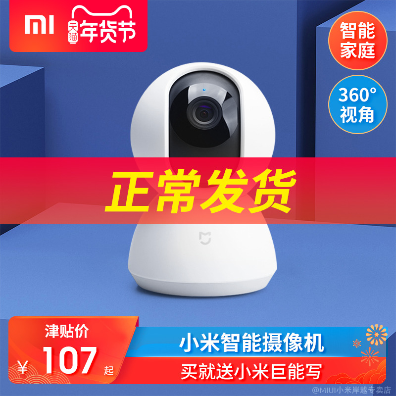 小米摄像头1080p监控家用wifi高清手机远程网络监控器小型室内无线店铺监控设备360度米家智能摄像机云台版