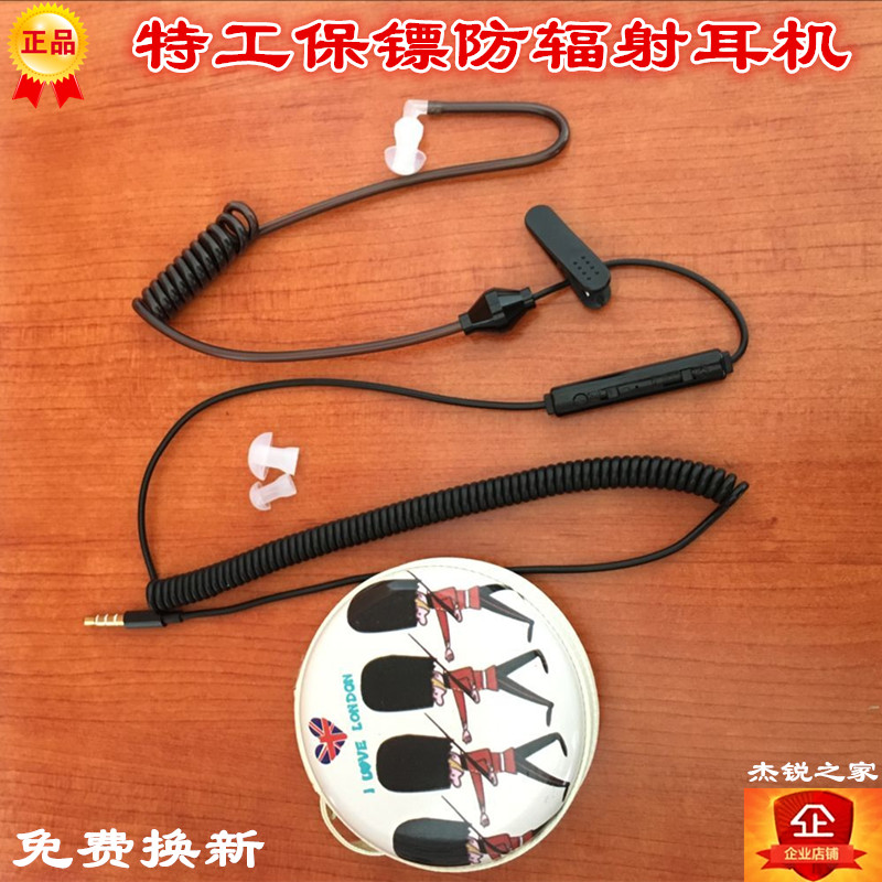 特种兵单线单边单耳机隐形入耳式防缠绕有线防辐射耳机真空螺旋管(非品牌)