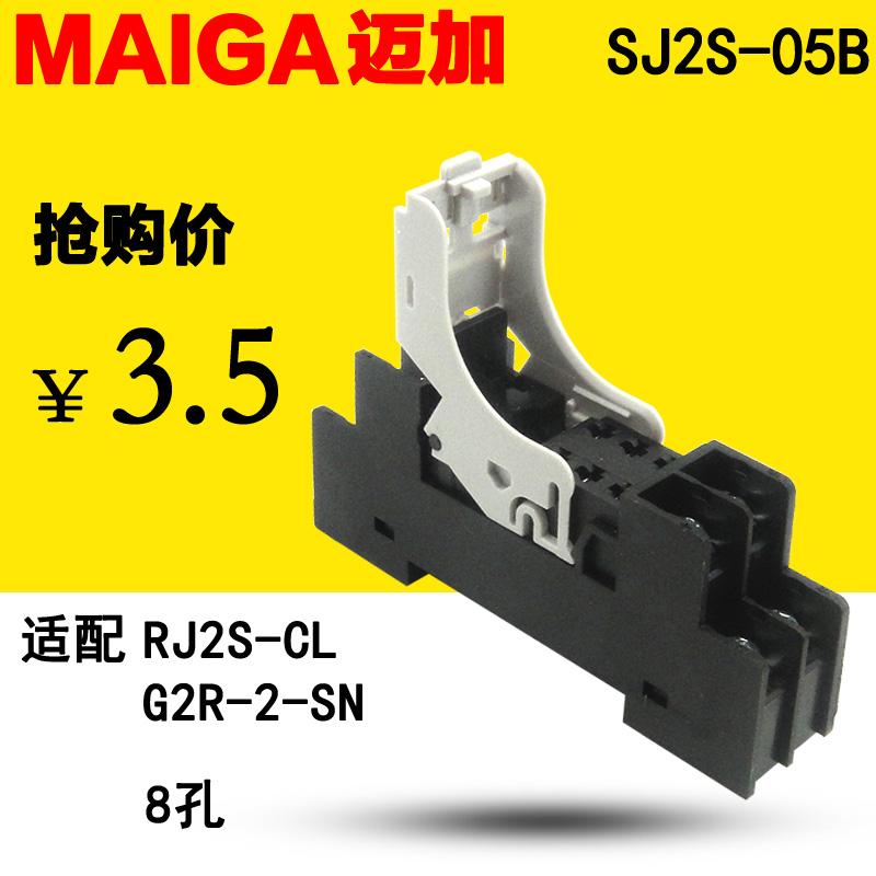继电器底座 SJ2S-05B 配 中间继电器 RJ2S-CL-D24 G2R-2-SN 8孔