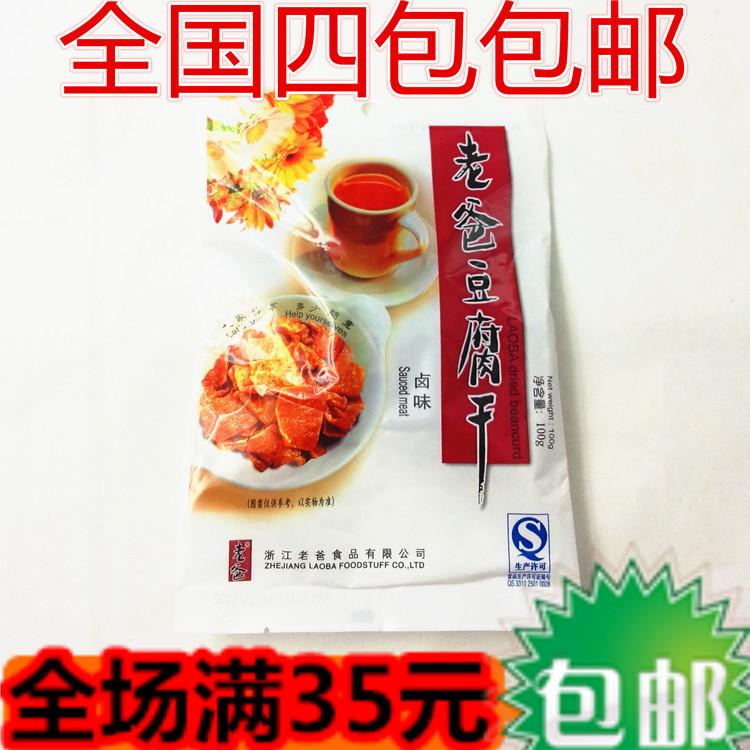 老爸豆腐干卤味100g/包 卤豆干 浙江特产即食休闲小吃零食品豆干