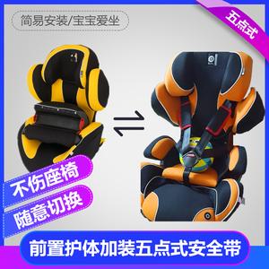 儿童安全座椅前置护体改装三点式五点式安全带换安全带拆装原厂
