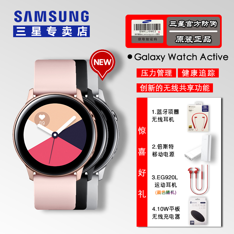 【分期免息】Samsung/三星 Galaxy Watch Active智能手表5ATM防水