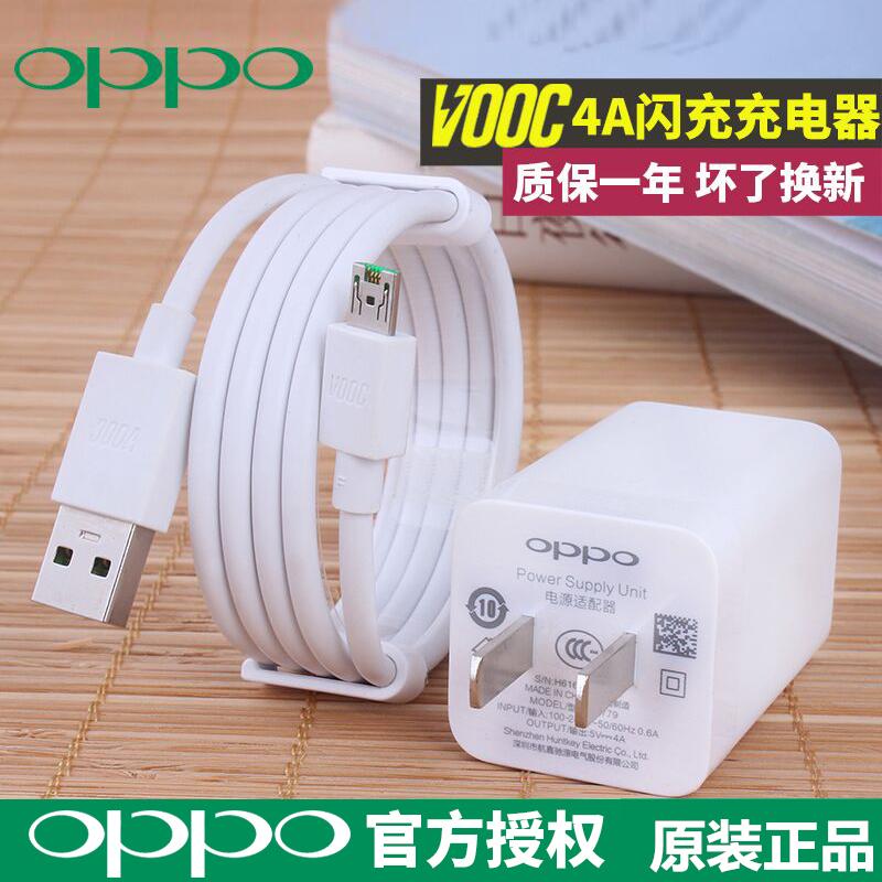 OPPO r7s r9plus r11s r15 r17原装手机充电器闪充数据线满8.90元可用1元优惠券