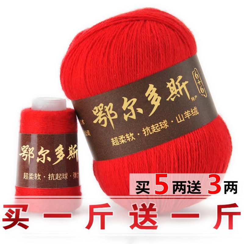 羊绒线6+6正品手编中粗山羊绒手织线宝宝围巾貂绒毛线特价