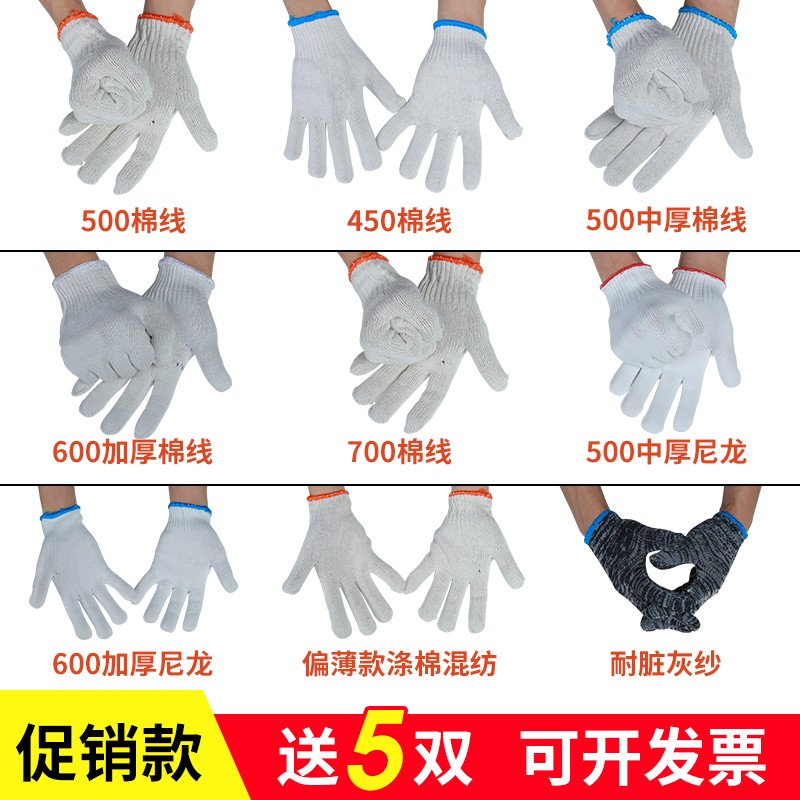 Gloves labor protection wear-resistant work thickened pure cotton yarn mens site work nylon gloves for labor mechanic