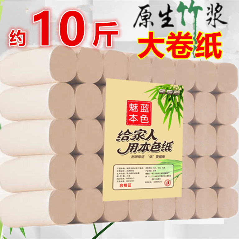 Paper roll paper of the color household 10 jin toilet paper log paper towel no bleached toilet paper household Home Affordable