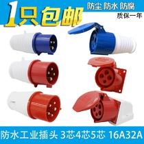 工业插头防水防爆航空插头对接插座连接器三相电3芯4芯5孔16A32A