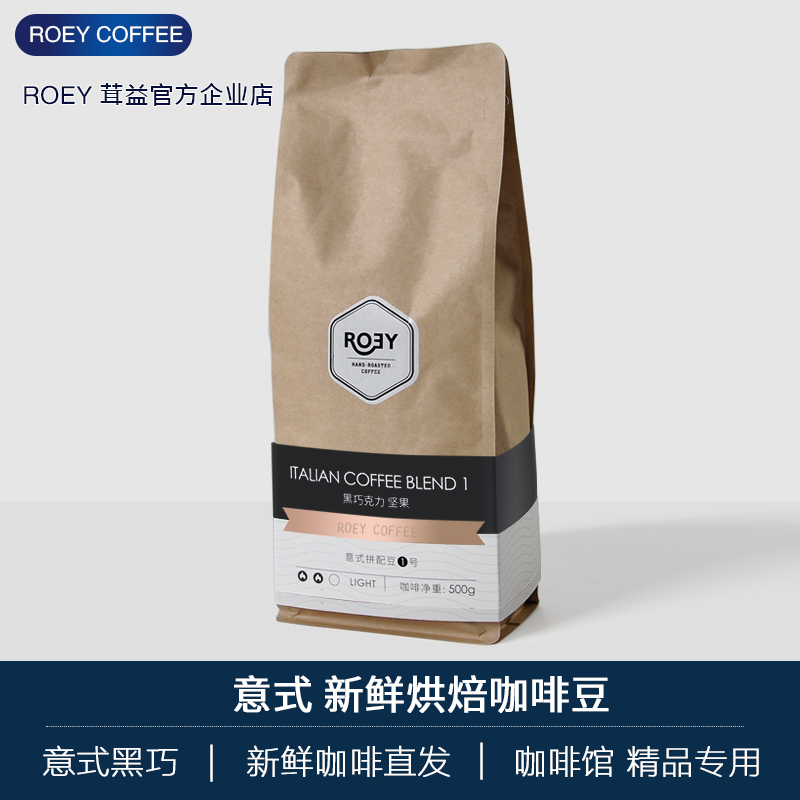 Roey Italian black coffee beans mixed with Italian imported extra strong FRESH ROASTED ESPRESSO powder 500g
