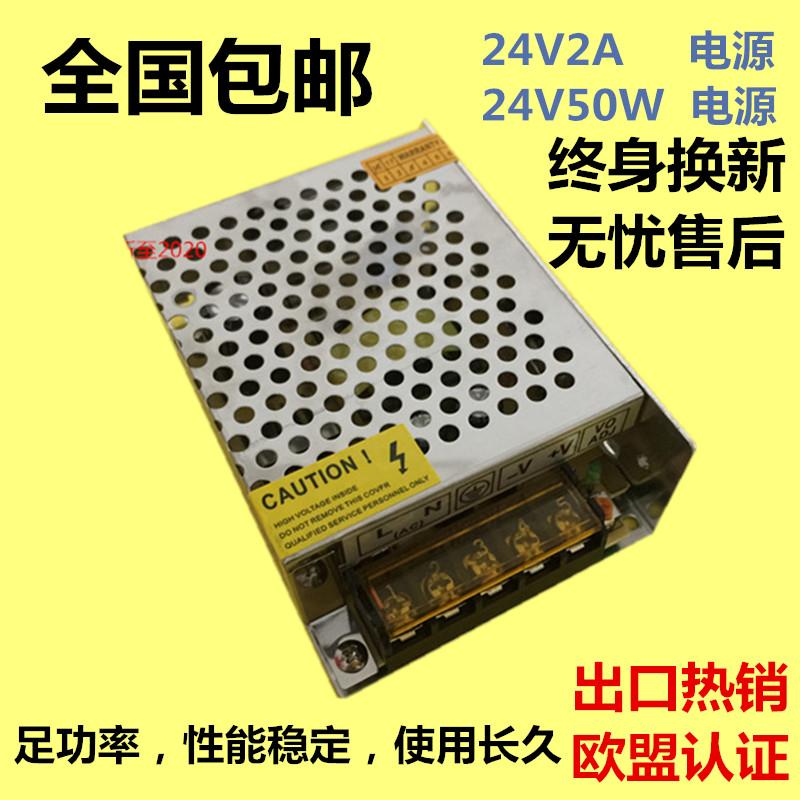 Бесплатная доставка 24V2A переключатель источник питания 24V50W работа контроль компилировать путешествие источник питания 220V изменение 24V постоянный ток S-50-24