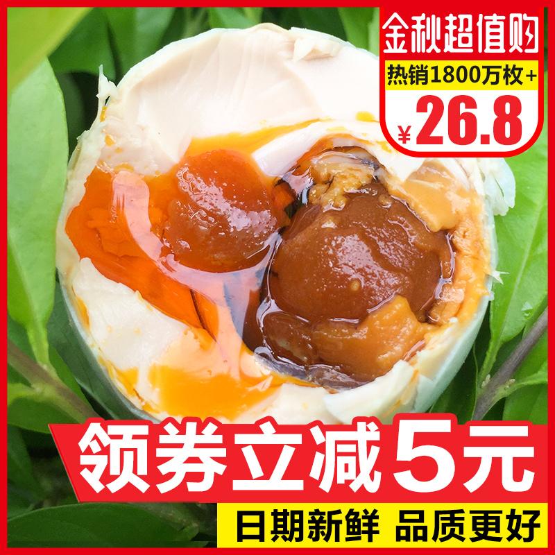 北部湾烤海鸭蛋20枚大广西北海红树林正宗百百阳咸蛋流油熟咸鸭蛋