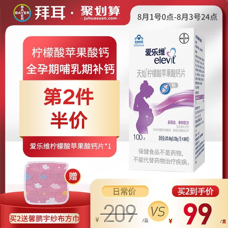 ベイルelevit/愛楽維妊婦カルシウムクエン酸リンゴ酸カルシウム100錠妊娠期大人青少年