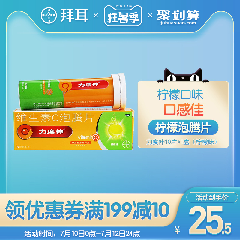 Qiangshen vitamin C effervescent tablets Lemon Flavor 10 tablets / box vitamin C tablets Bayer enhances resistance and supplements vitamin C