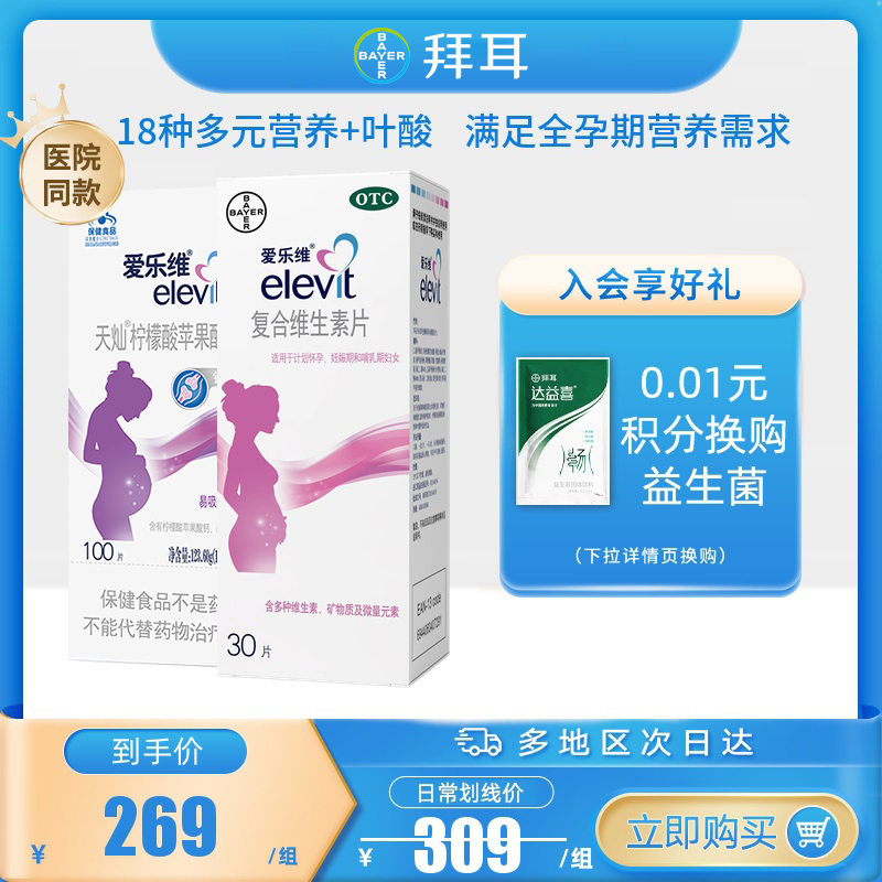 Preparation of calcium tablets for pregnant women with Bayer allway compound vitamin 30 tablets + allway calcium malate tablets 100 Tablets