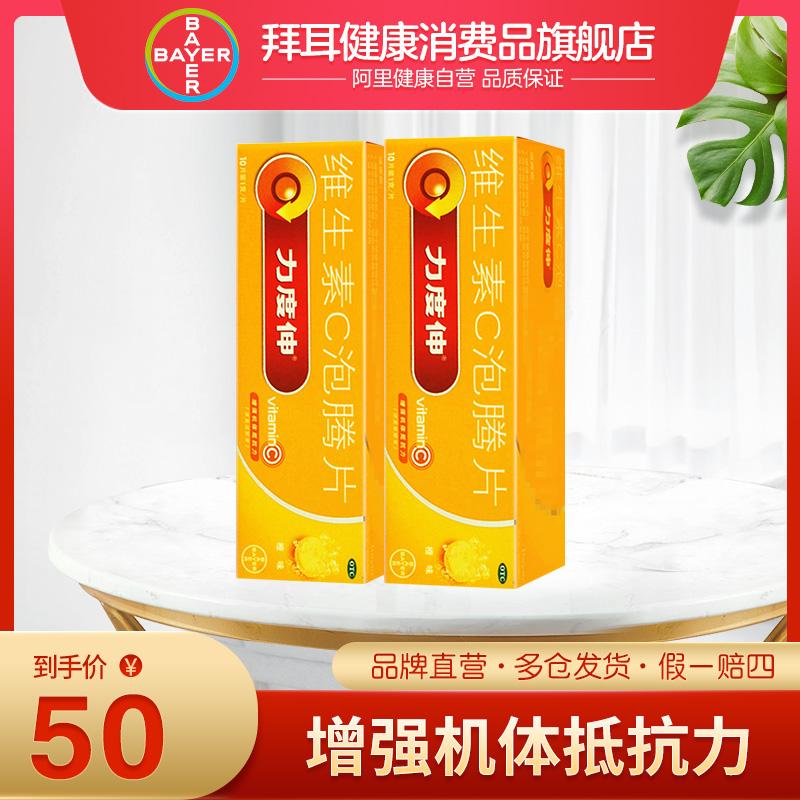 2盒】力度伸维生素C泡腾片10片 橙味VC增强抵抗力补充维C远离感冒
