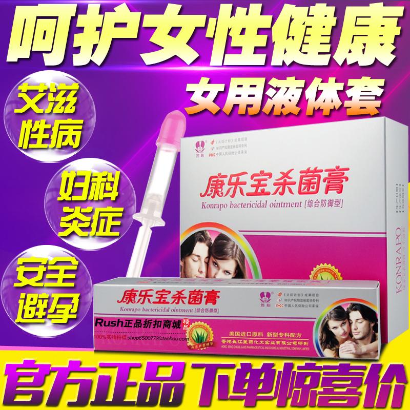 Кан Лебао жидкий набор презерватив гелевая пленка медицина ультратонкая невидимая женщина для Безопасный полностью Набор профилактики СПИДа