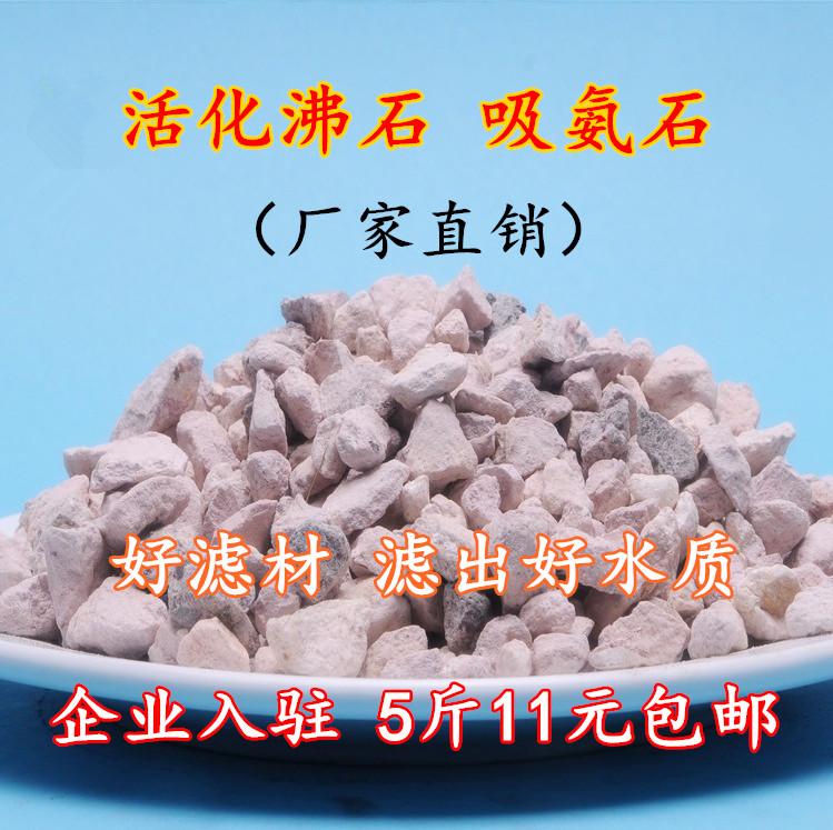活化沸石水族鱼缸吸氨石鱼塘除氨氮净水过滤滤材天然沸石粉实验用