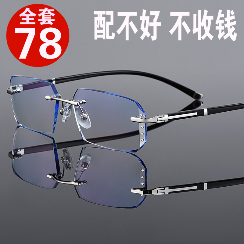 With frameless myopic glasses for men and women, finished cut edge discoloration, anti blue flat light large face astigmatism myopia lens