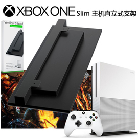 XBOXONE S版 /XBOX ONE SLIM 主机支架 底座 立式支架 直立支架