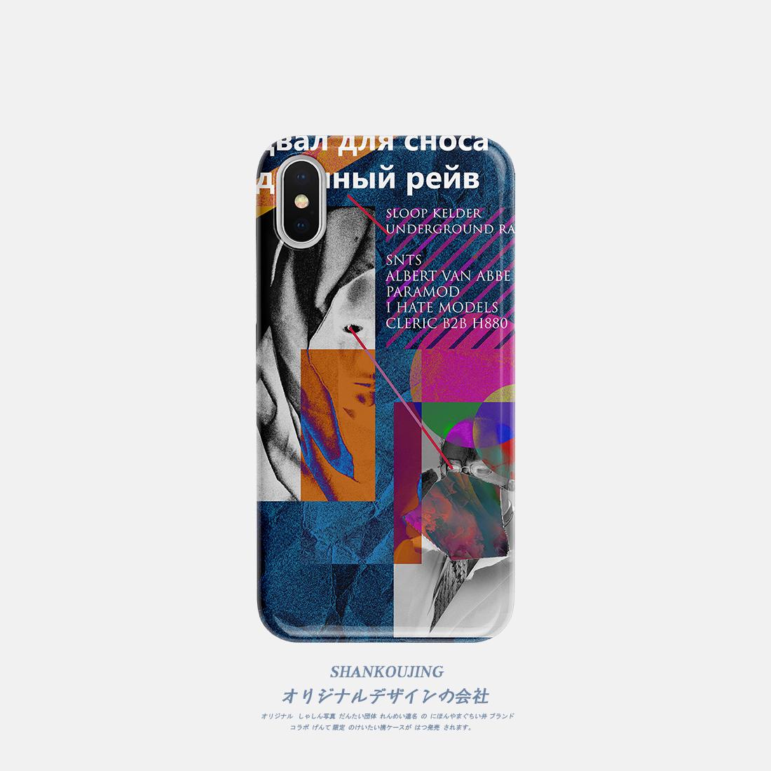 山口井 焦虑者iPhone xs/max手机壳X苹果xr/8/7plus磨砂全包硅胶6