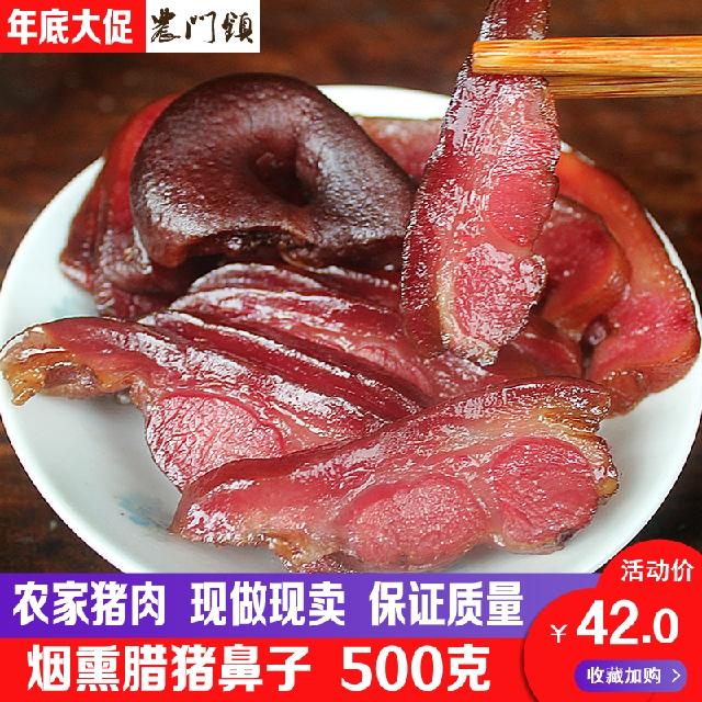 四川土特产美食腊肉农家自制腌肉 烟熏猪鼻子猪拱鼻 猪拱嘴猪冲嘴