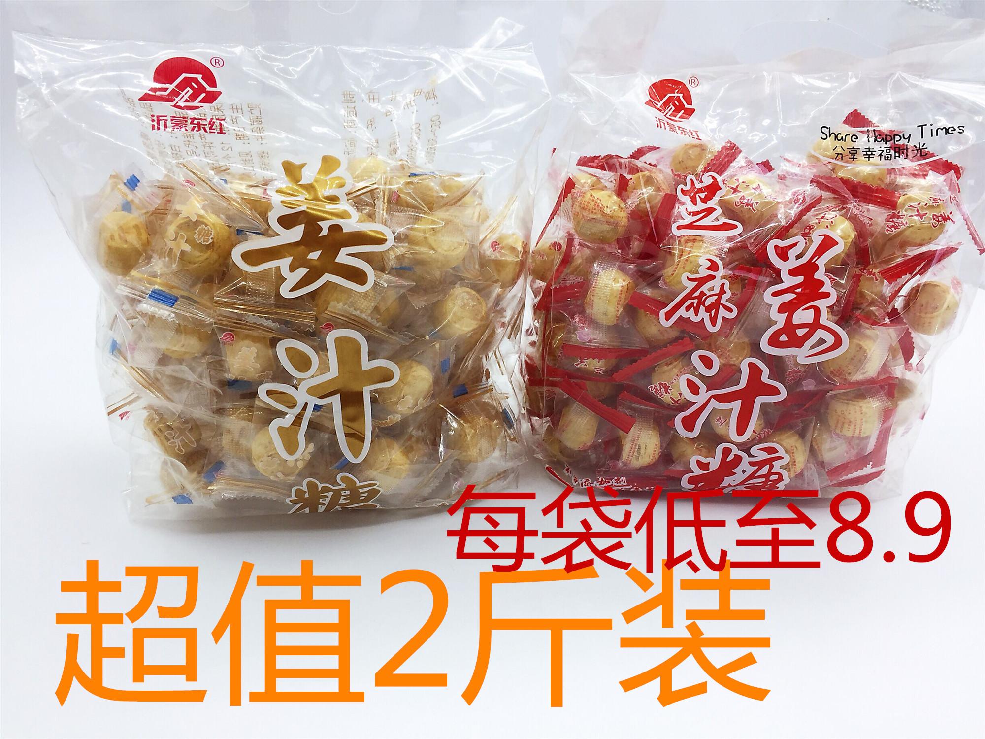 芝麻姜糖姜汁红糖2斤装山东特产沂蒙东红糖果老式零食1000克姜糖