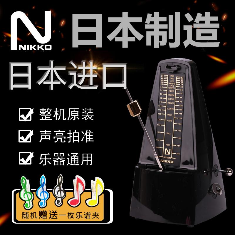 NIKKO日工精機日本原装輸入機械ニコン?メトロノームピアノ、バイオリン、箏、フルート
