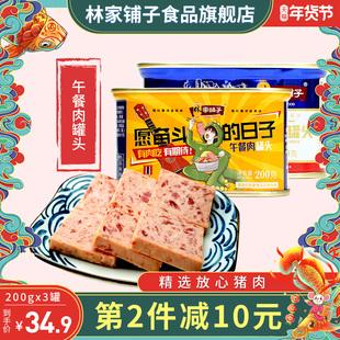 林家铺子午餐肉罐头200g猪肉罐头肉即食下饭菜火锅火腿速食整箱